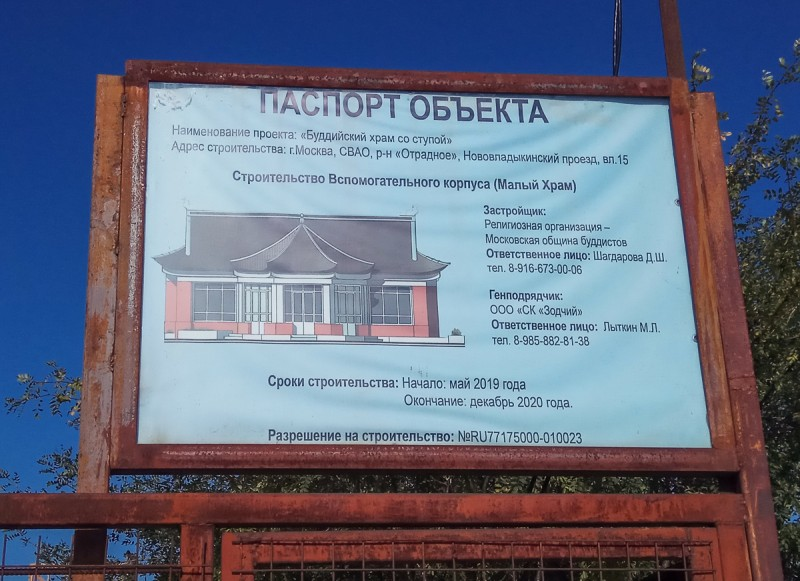 Будущий малый малого буддийский храм. Москва. Фото автора поста