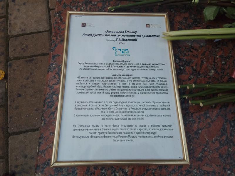 Пояснения у нового памятника Есенину во дворе музея поэта. Москва. Фото автора поста