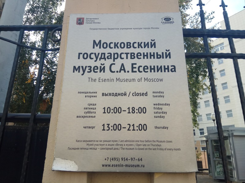 Музей Сергея Есенина. Москва. Фото автора поста