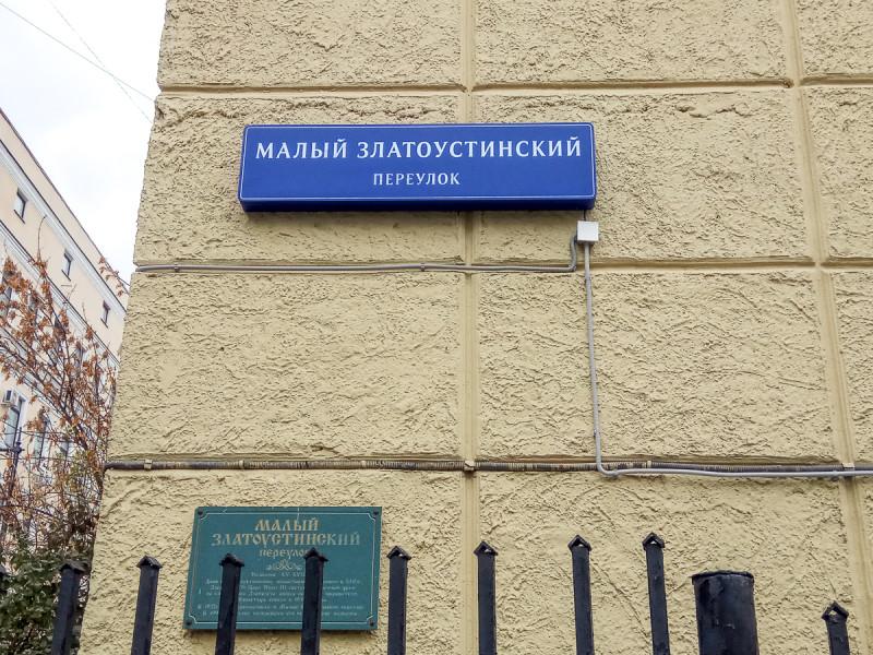 Малый Златоустинский переулок, Москва. Фото автора поста
