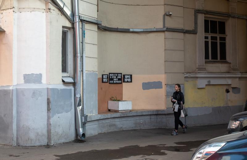 Памятный знак во дворах Маросейки. Москва. Фото автора поста
