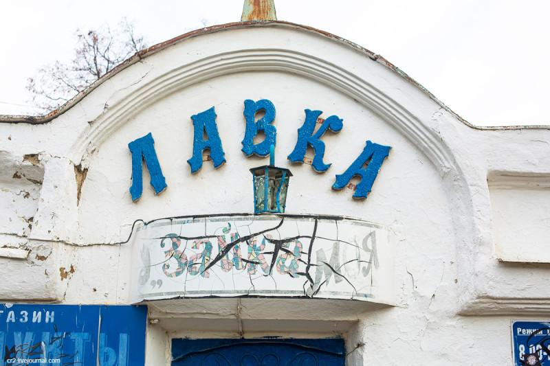 """Лавка """"Зайка моя"""". Арзамас, Нижегородская область"""