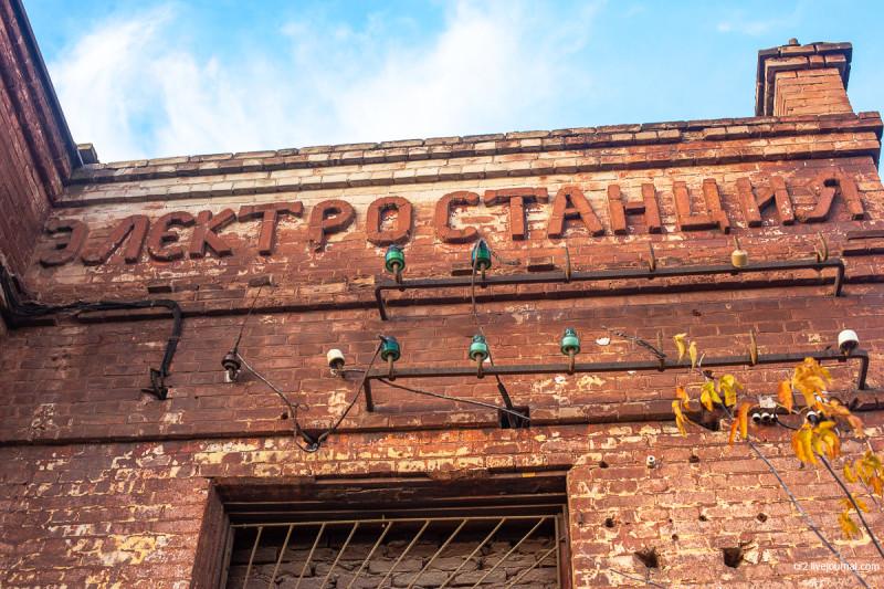 Бывшая электростанция при Арзамасском заводе лёгкого машиностроения. Арзамас, Нижегородская область