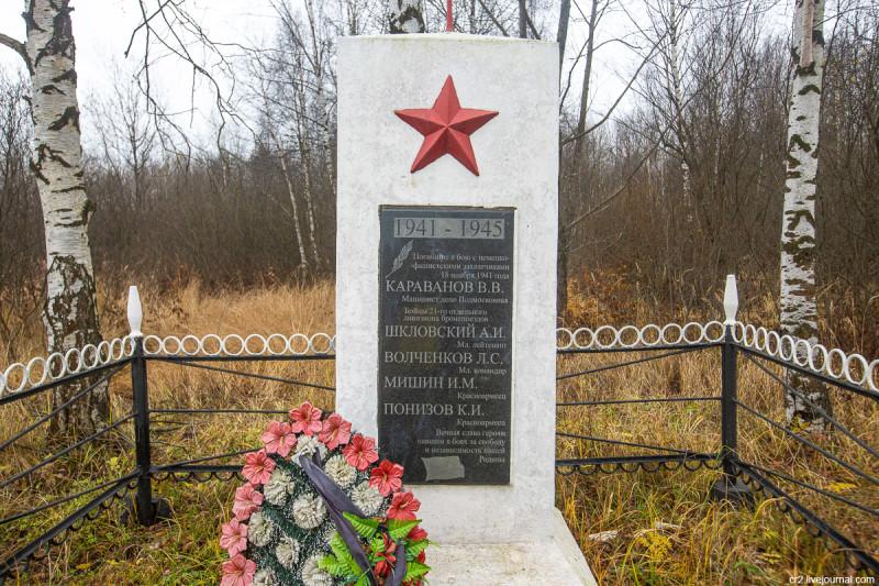 Братская могила у жд-станции Лесодолгоруково Рижского направления. Московская область