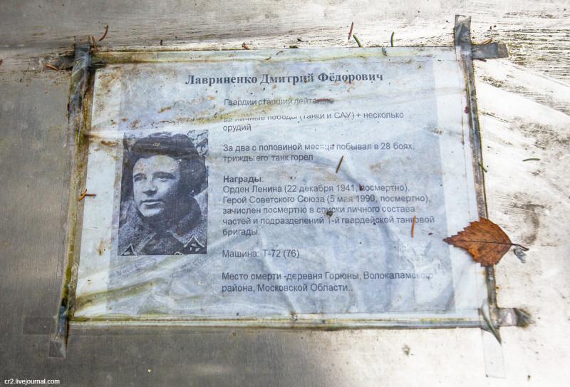 Герой Советского Союза, танковый ас Дмитрий Фёдорович Лавриненко, подбивший за 2,5 месяца 52 танка. Братская могила недалеко от жд-станции Лесодолгоруково Рижского направления. Московская область
