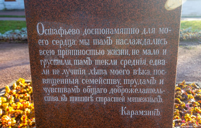 Памятник Карамзину в усадьбе Остафьево. Новая Москва