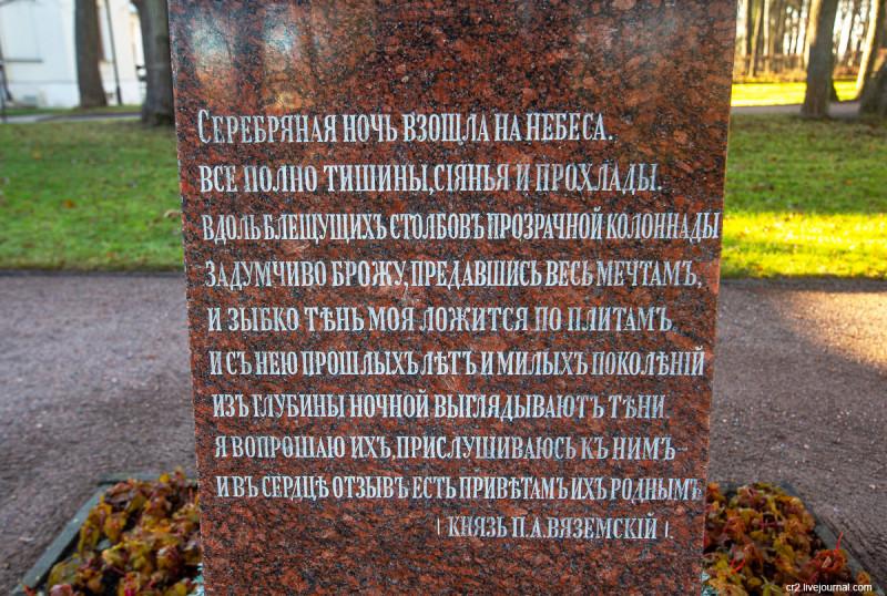 Памятник князю Петру Вяземскому в усадьбе Остафьево. Новая Москва