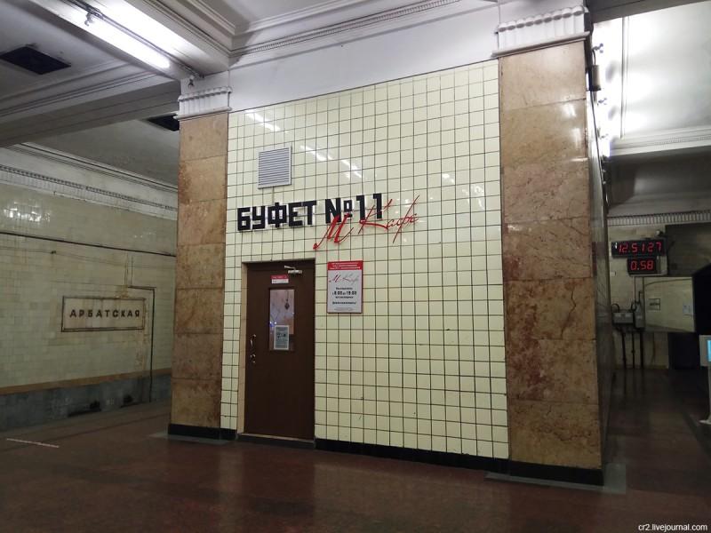 Буфет на станции московского метро Арбатская