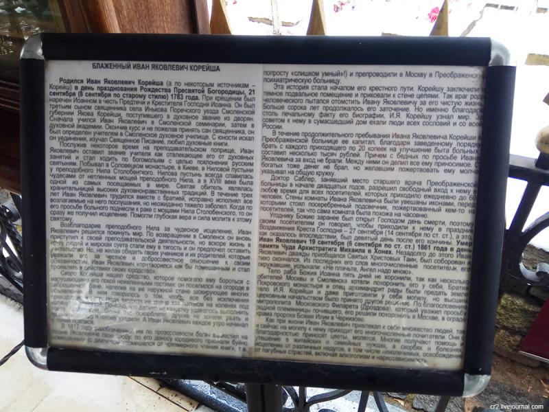 Биография блаженного Ивана Яковлевича Корейши на Черкизовском кладбище в Москве у его могилы