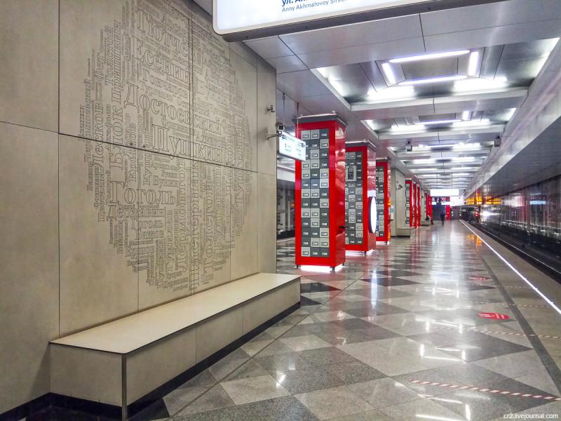 Рассказовка - одна из самых необычных станций московского метро