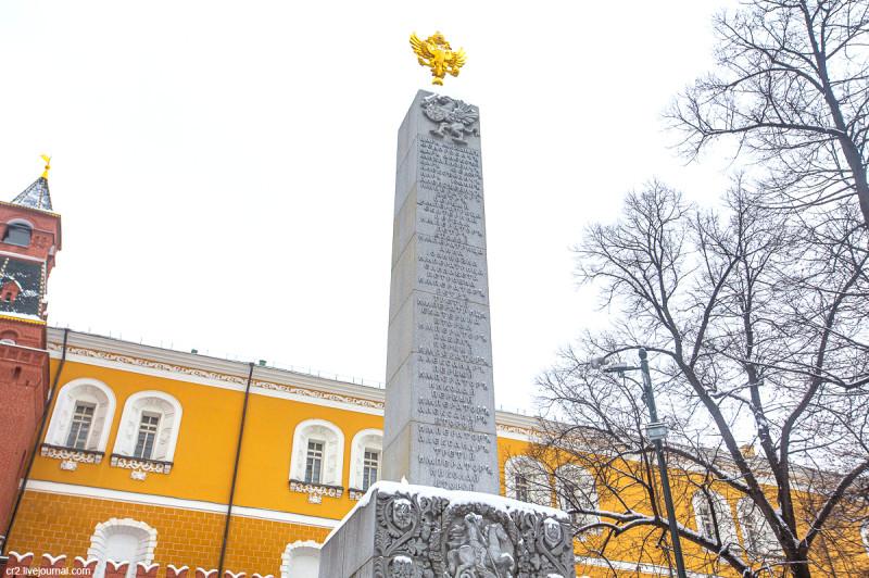 Обелиск в честь 300-летия Дома Романовых в Александровском саду. Москва