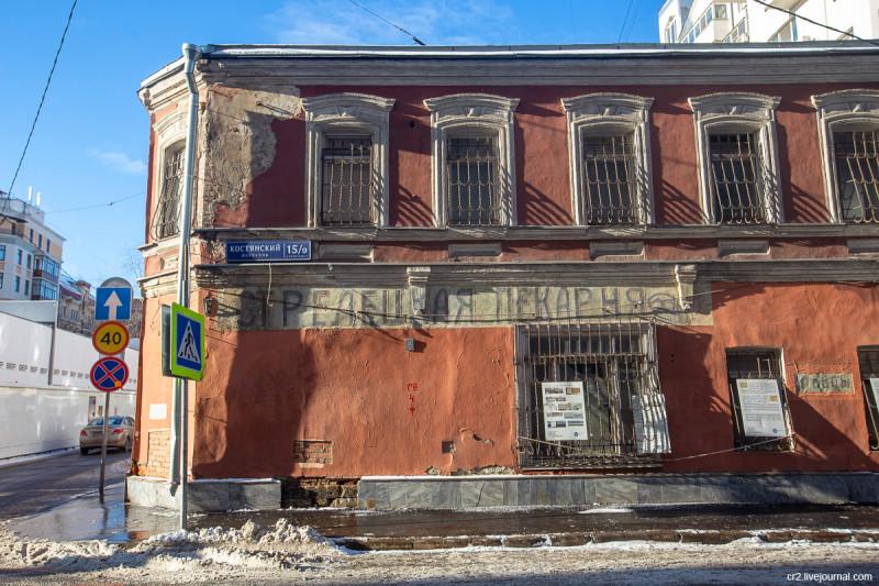 Старая вывеска в Костянском переулке. Москва