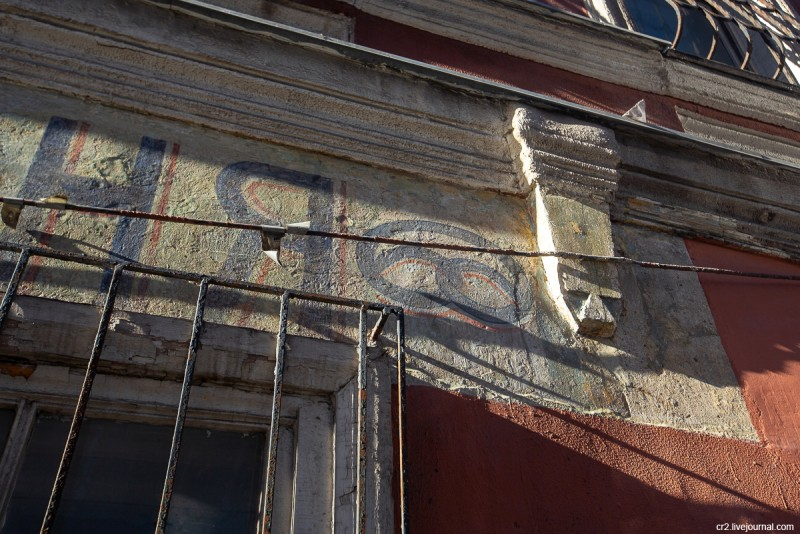 Фрагмент старой вывески в Костянском переулке. Москва