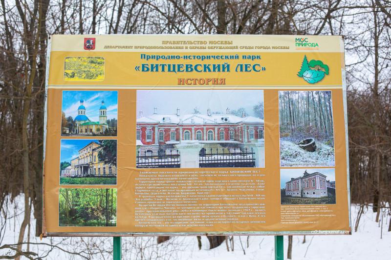 Битцевский лес. История