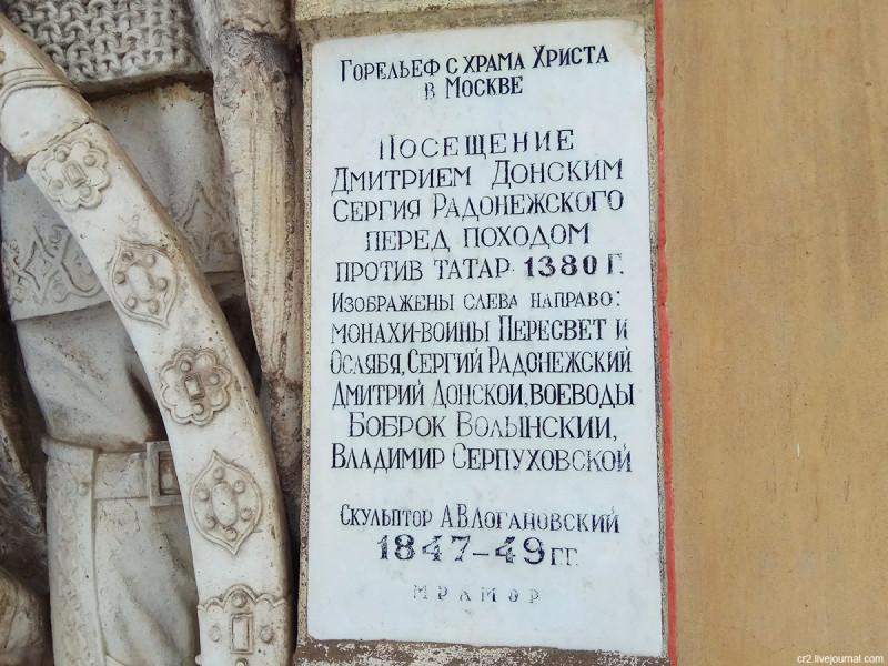 Табличка перед горельефом с уничтоженного Храма Христа Спасителя. Донской монастырь, Москва