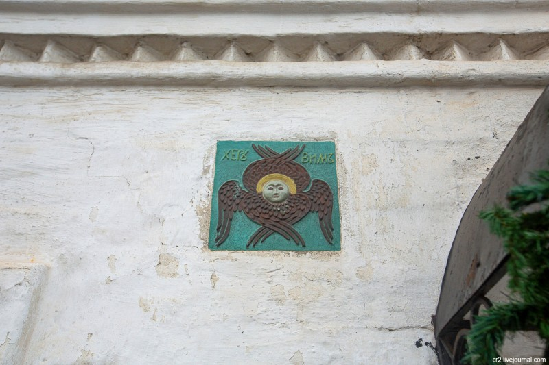 Детали на территории бывшего Спасо-Андроникова монастыря, ныне Центрального музея древнерусской культуры и искусства имени Андрея Рублёва Москва