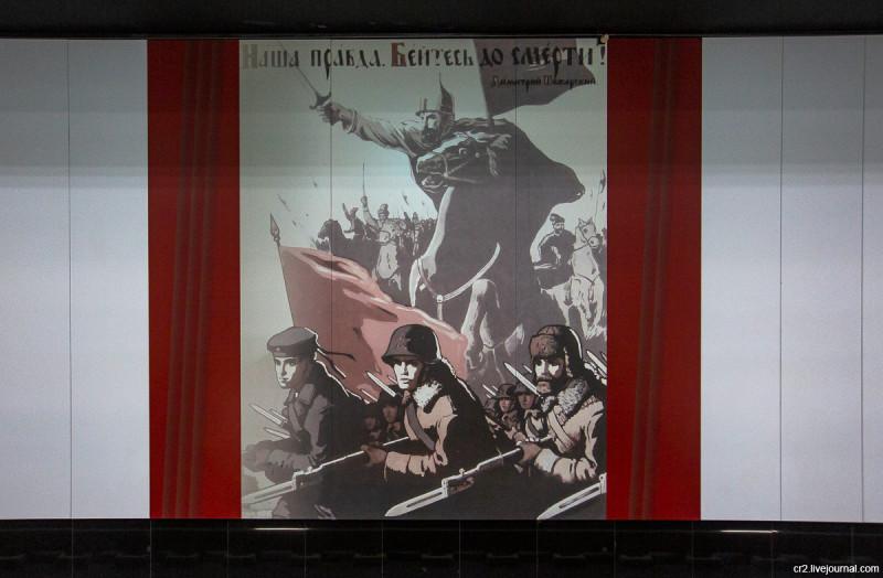 Станция московского метро Народное Ополчение, оформление