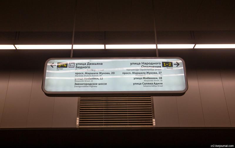Станция московского метро Народное Ополчение, выходы