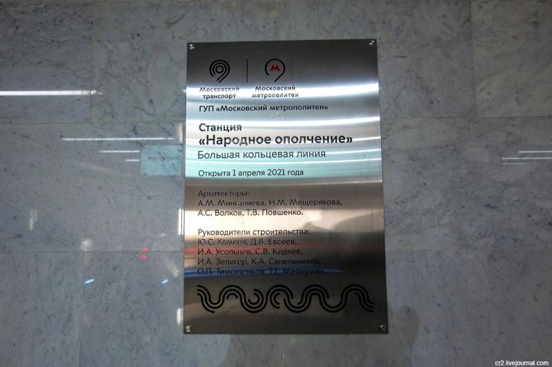 Станция московского метро Народное Ополчение, справочная табличка