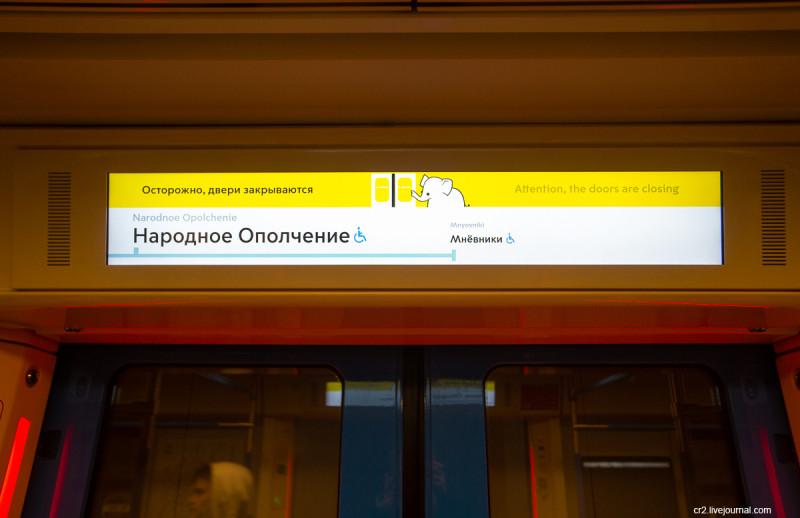Станция московского метро Мнёвники, навигация в поезде