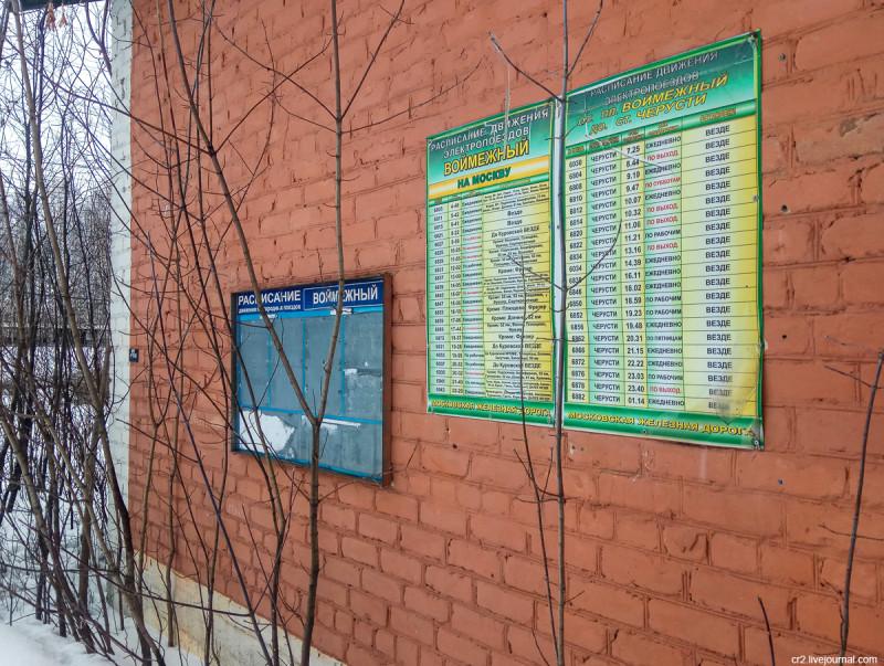 Старое расписание на заброшенном вокзале станции Воймежный Казанского направления. Московская область.