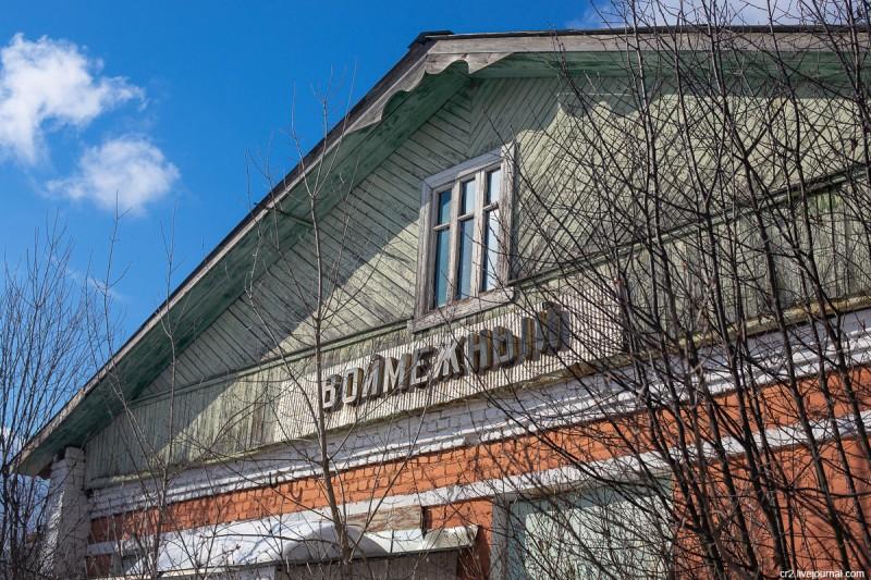 Бывший вокзал станции Воймежный Казанского направления и старая вывеска. Московская область