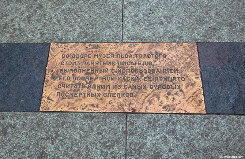 Информация о памятнике Льву Толстому на тротуаре улицы Пречистенки. Москва