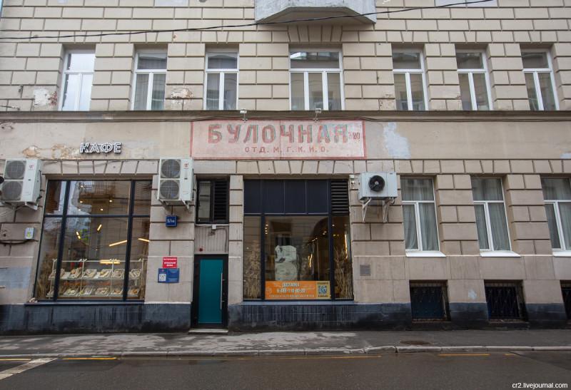 """Восстановленная старая вывеска """"Булочная"""" в Староконюшенном переулке. Москва"""