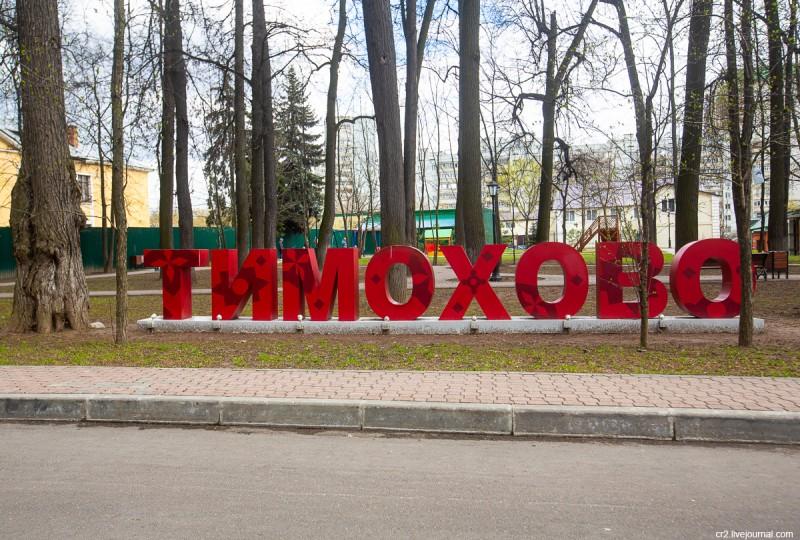 Усадьба Тимохово-Салазкино. Парк. Видное, Московская область