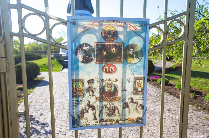 Памятник Николаю II, детали. Тайнинское, Московская область