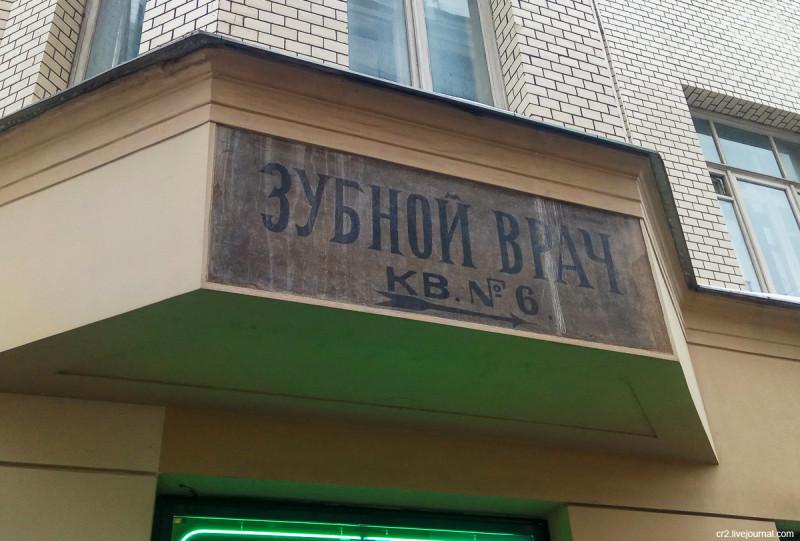 """Старая вывеска """"Зубной врач"""" на Малой Бронной улице. Москва"""
