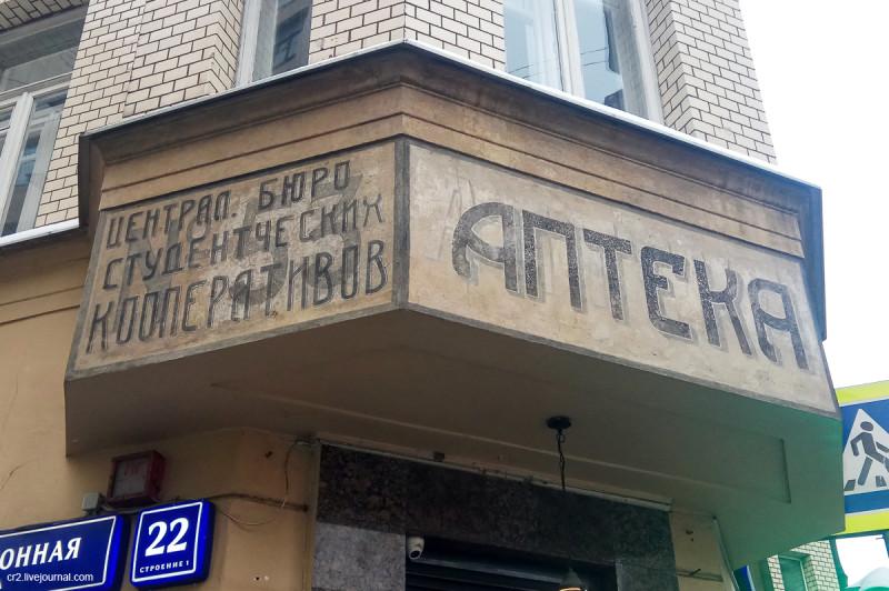 """Старая вывеска """"Аптека"""" с ошибкой в написании на Малой Бронной улице. Москва"""
