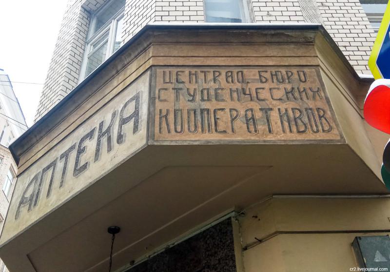 """Старая вывеска """"Аптека"""" на Малой Бронной улице. Москва"""