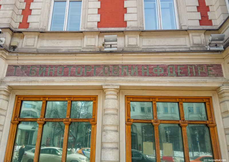 Старая вывеска винного магазина Н. Депре на Петровке. Москва