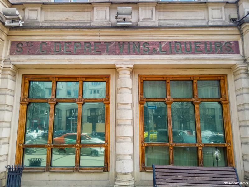 Старая вывеска винного магазина Н. Депре на Петровке, продублированная на французский. Москва