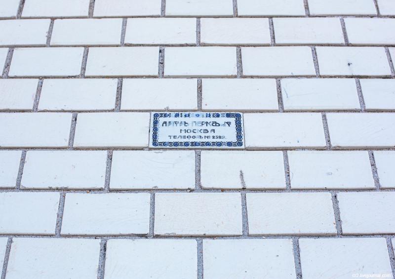 Дореволюционная вывеска конторы Артур Перкс. Южный проезд, Москва