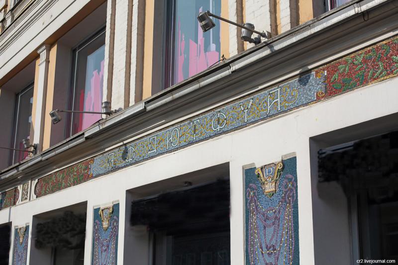 Дореволюционная вывеска магазина посуды Дютфуа, детали. Маросейка, Москва