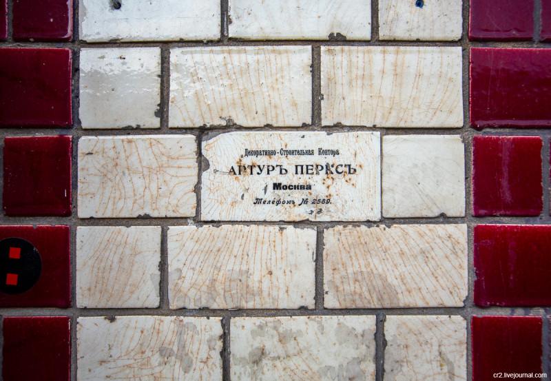 Дореволюционная вывеска конторы Артур Перкс. Покровка, Москва