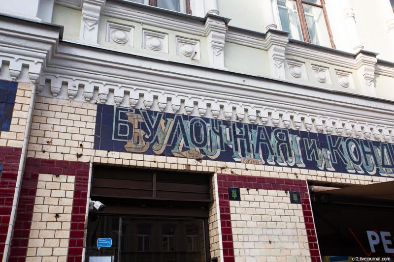 Старая вывеска булочной на Покровке, Москва