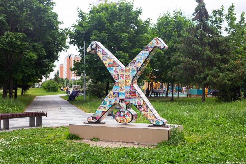 Радшлегер - мальчик, делающий колесо. Скульптура в Дюссельдорфском парке Москвы