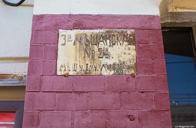 Дореволюционная адресная табличка на бывшем доходном доме Шевлягиной. Москва, улица Щепкина, 25
