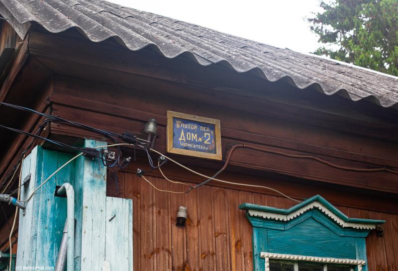 В переулочках Каширы. Московская область
