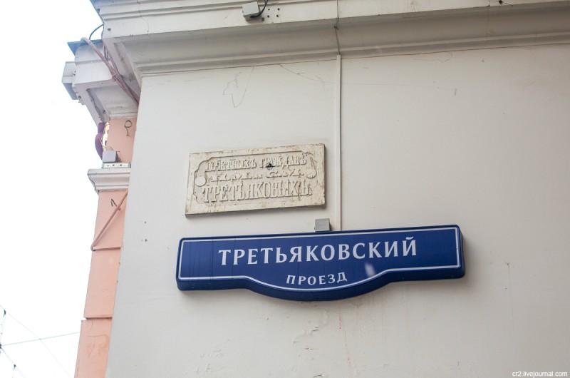 Памятный знак в честь братьев Третьяковых в Третьяковском проезде. Москва