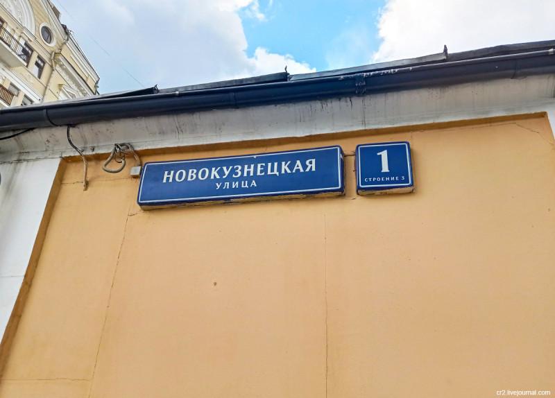 Новокузнецкая улица. Москва