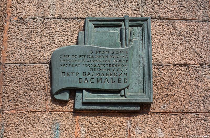 Памятная доска Петру Васильеву на доме 6с1 по Тверской улице. Москва