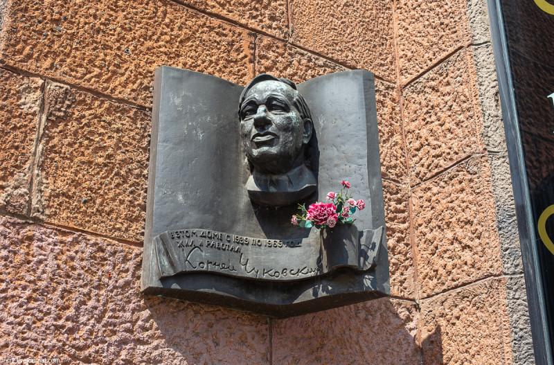 Памятная доска Корнею Чуковскому на доме 6с1 по Тверской улице. Москва