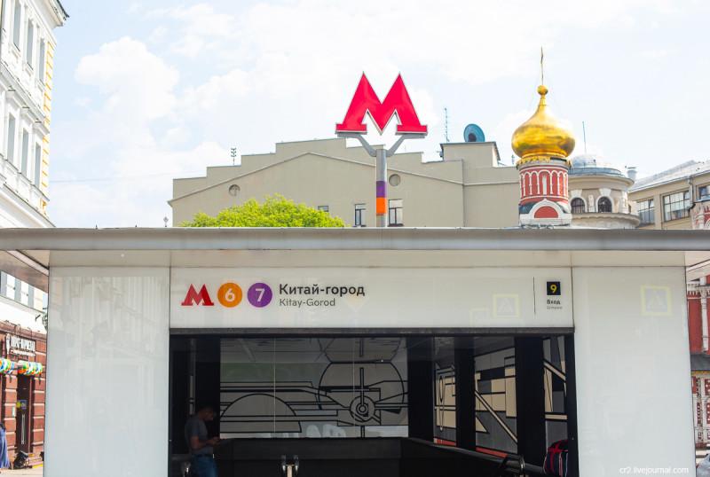 Вход на станцию метро Китай-город. Москва