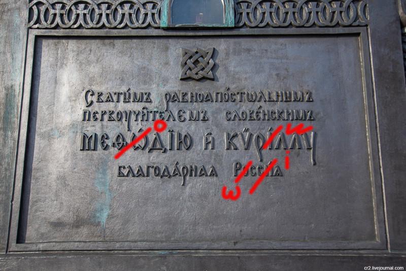 Памятник Кириллу и Мефодию, детали и ошибки. Москва