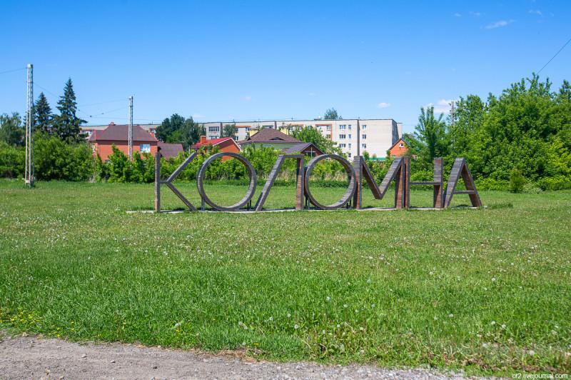 Надпись у жд-платформы Коломна. Коломна, Московская область