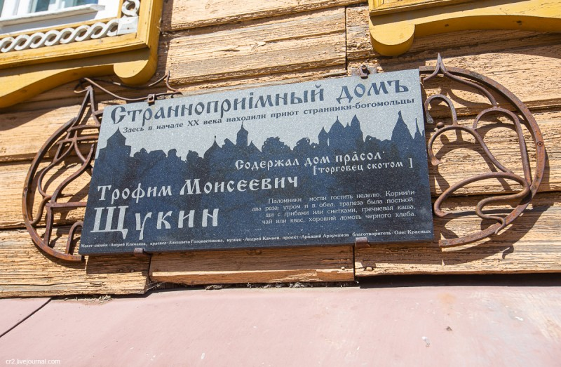 Памятная доска на одном из зданий в старой части Коломны. Московская область